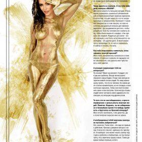 Olga Seryabkina naked boobs